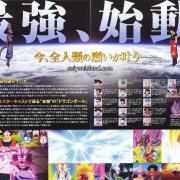Flyer de Dragon Ball Z Battle of Gods